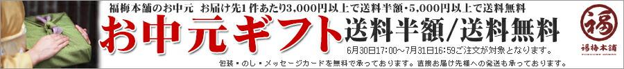 福梅本舗のお中元キャンペーン