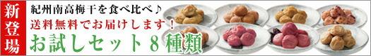 送料無料2000円でお届け!8種類の味が楽しめる「お試しセット」
