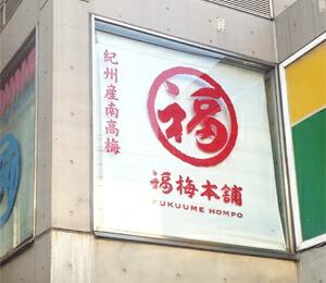 和歌山自由ヶ丘店