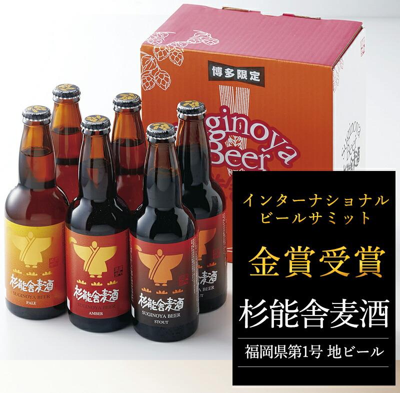 父の日杉能舎ビール