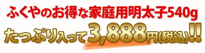 ふくやの家庭用明太子明太子540g 3,888円・送料無料