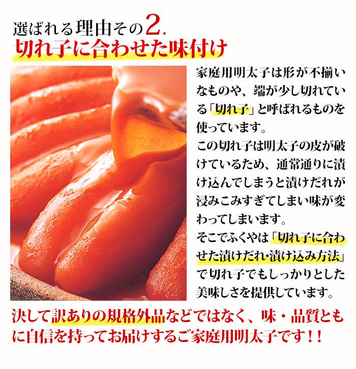 ふくや 家庭用明太子 【その2】切れ子に合わせた味付け