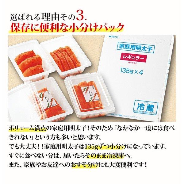 ふくや 家庭用明太子 【その3】保存に便利な小分けパック