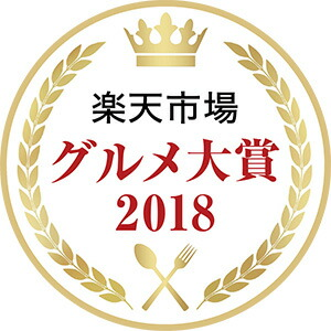 グルメ大賞2018