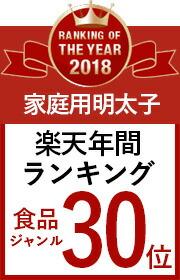 楽天ランキング2018
