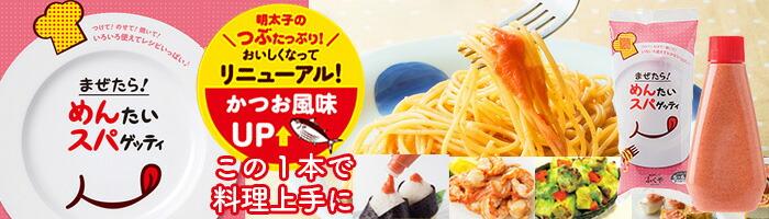 まぜたら!めんたいスパゲッティ