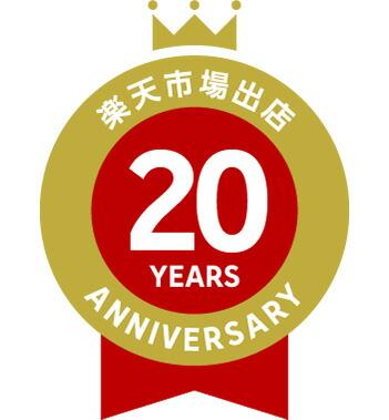 出店20周年記念エンブレム