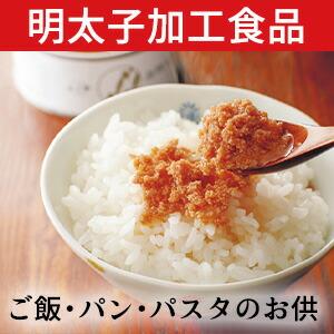 ふくやのご飯・パン・パスタのお供(明太子加工食品)