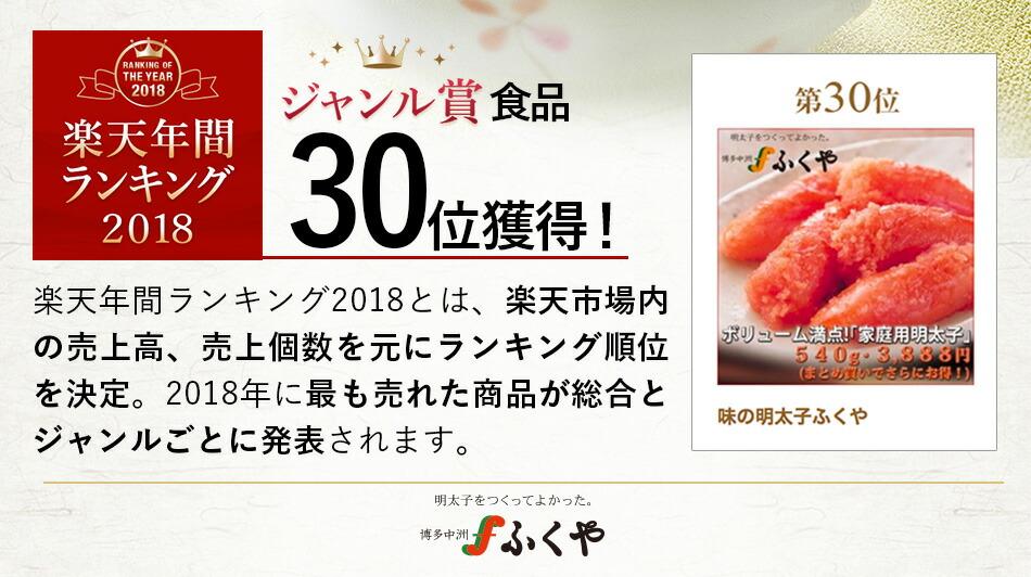 ふくや 家庭用明太子 楽天ランキング食品ジャンル30位