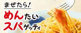 めんたいスパゲティ