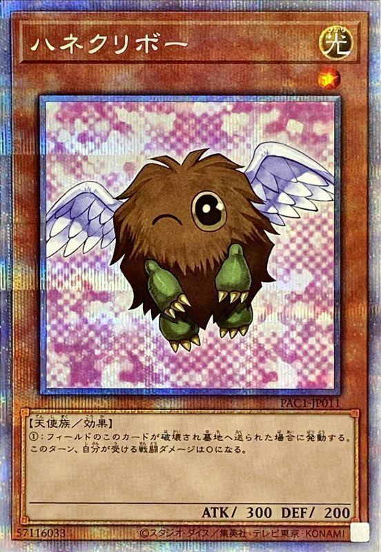 遊戯王 プリズマ ティック アート コレクション 買取