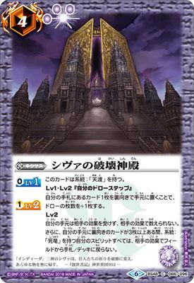 シヴァの破壊神殿