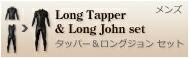ロングタッパー+ロングジョン セット