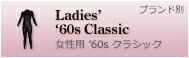 女性用'60s クラシック