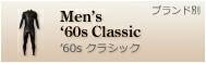 '60s クラシック