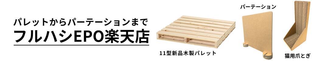 強化段ボールを使った爪とぎ、簡易ベッド、パーテーションを売っている、フルハシEPO株式会社の楽天店舗