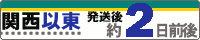 関西以東約2日前後