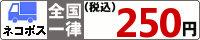 """ネコポス全国一律税込250円"""""""