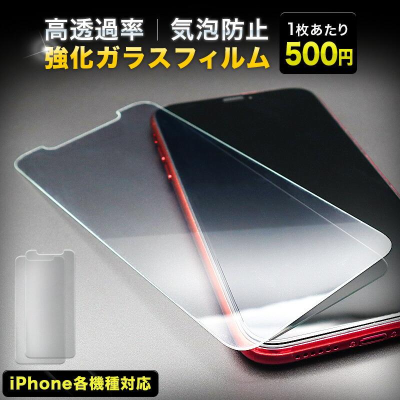 ガラスフィルム iphone