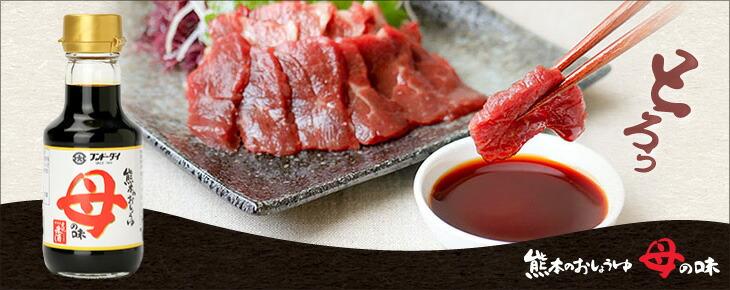 熊本のおしょうゆ 母の味