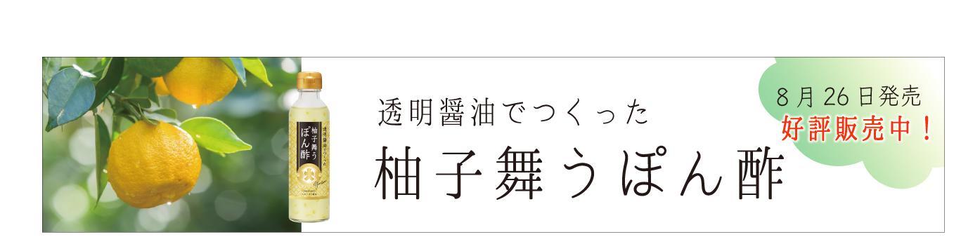 柚子舞うぽん酢