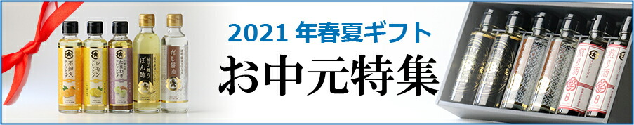 2021お中元特集