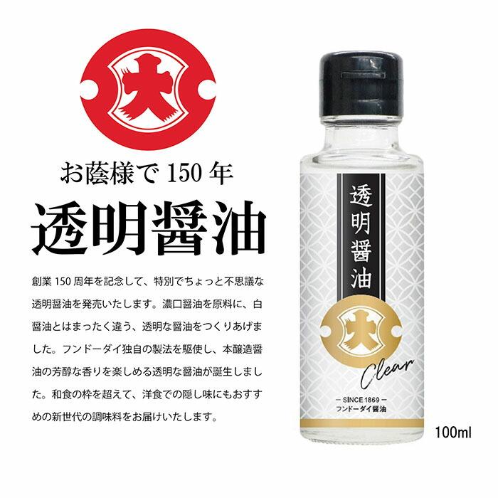 透明醤油商品説明1