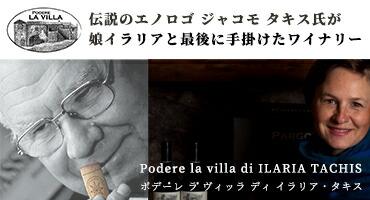 ポデーレ ラ ヴィッラ ディ イラリア・タキス
