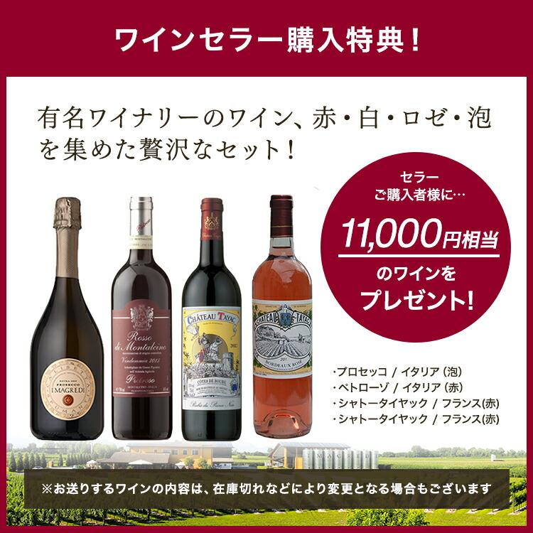ワインセラー購入特典!セラーご購入者様に11,000円相当のワインをプレゼント