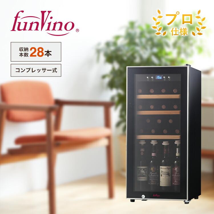 【送料無料】ワインセラー ファンヴィーノ28(SW-28)収納本数 28本 コンプレッサー式 家庭用 小型 鍵付き ファンビーノ wine cellar funvino【p-up】