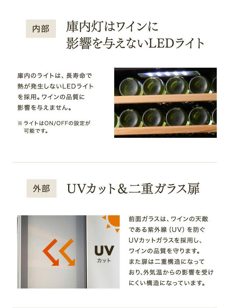 ワインに影響を与えないLEDライトとUVカット&二重ガラス扉を使用