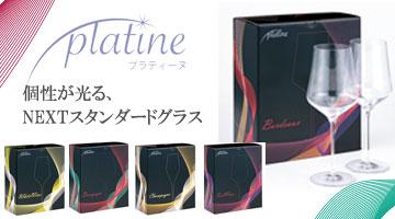 ワイングラス ブランド プラティーヌ