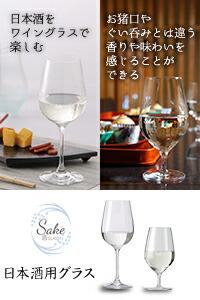 Sakeグラスバナー