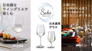 ワイングラス ブランド Sakeグラス 日本酒用グラス