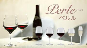 ワイングラス ブランド ペルル