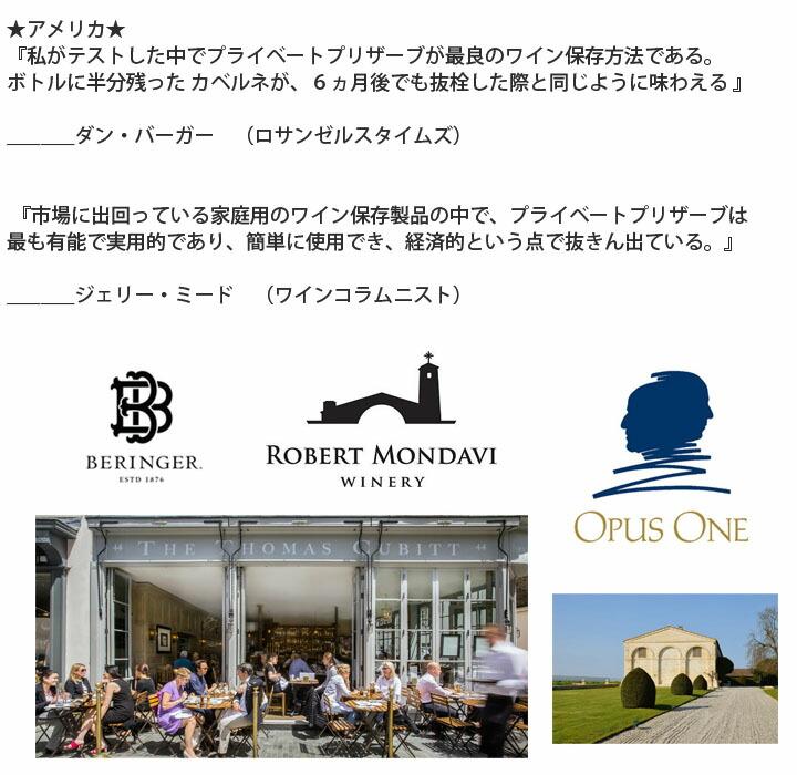 世界の有名ワイナリー、ホテル・レストランが使用