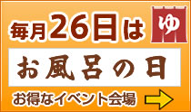 26日は風呂の日イベント開催中