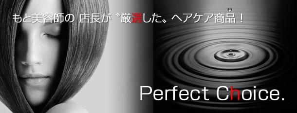パーフェクトチョイス!厳選されたヘアケア商品。