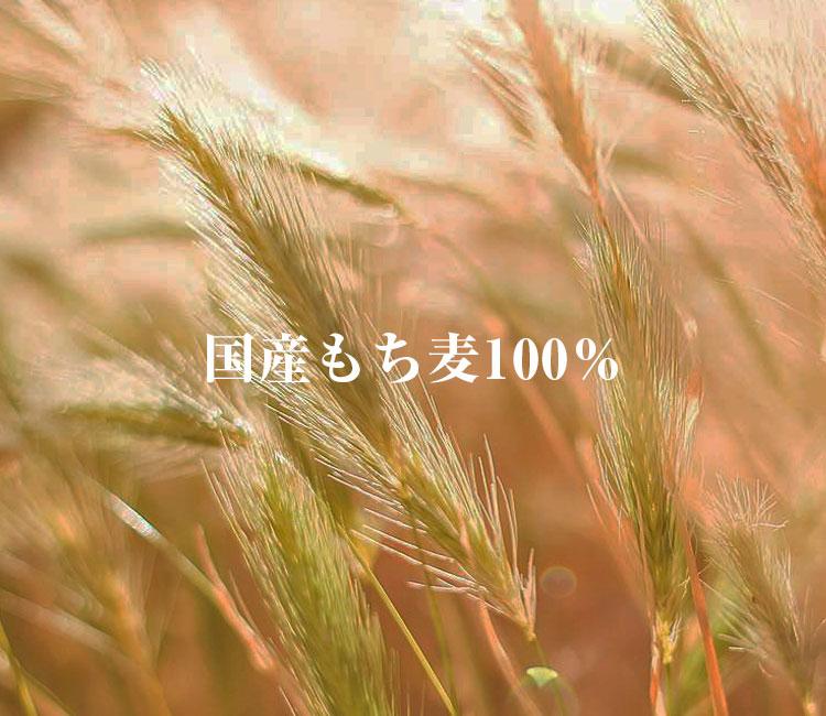 国産もち麦【15個まとめ買い】