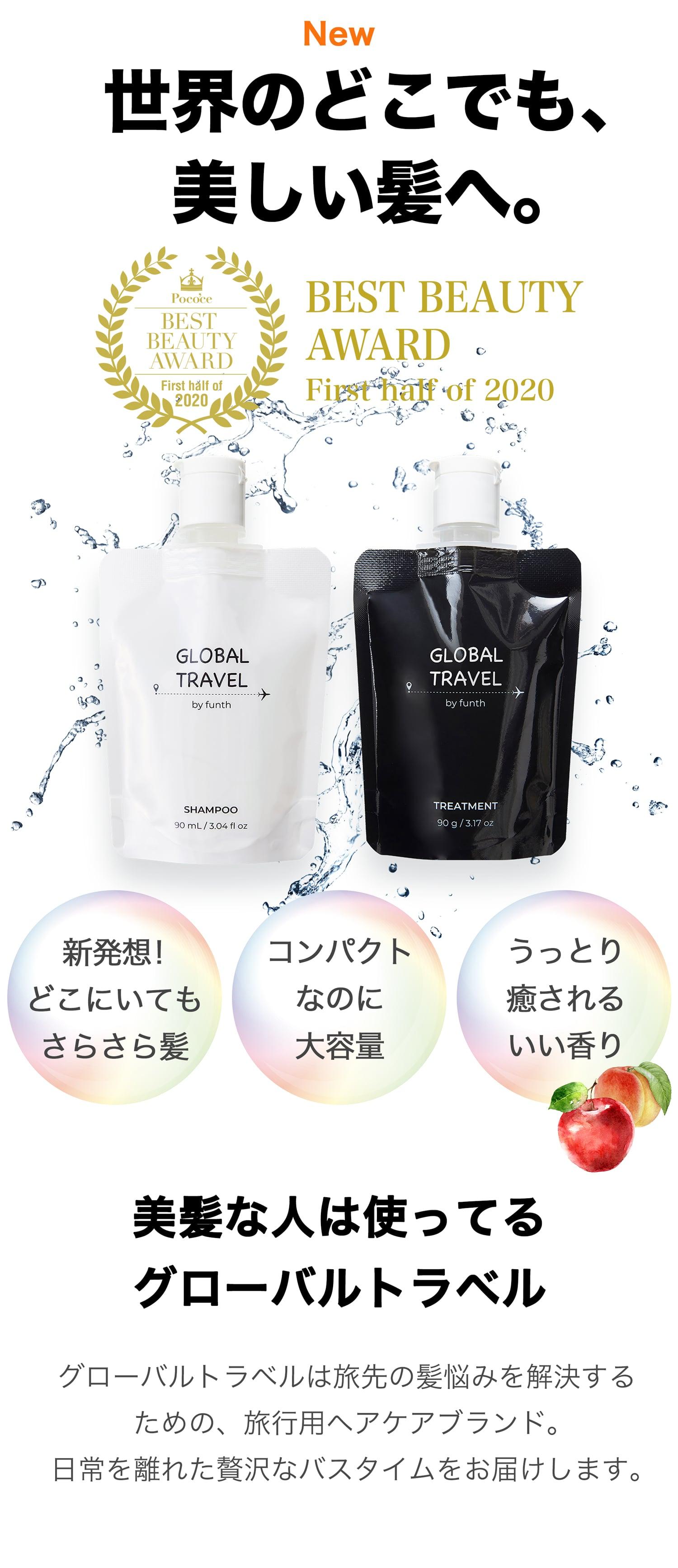 グローバル トラベル トラベルセット 旅行用 シャンプー