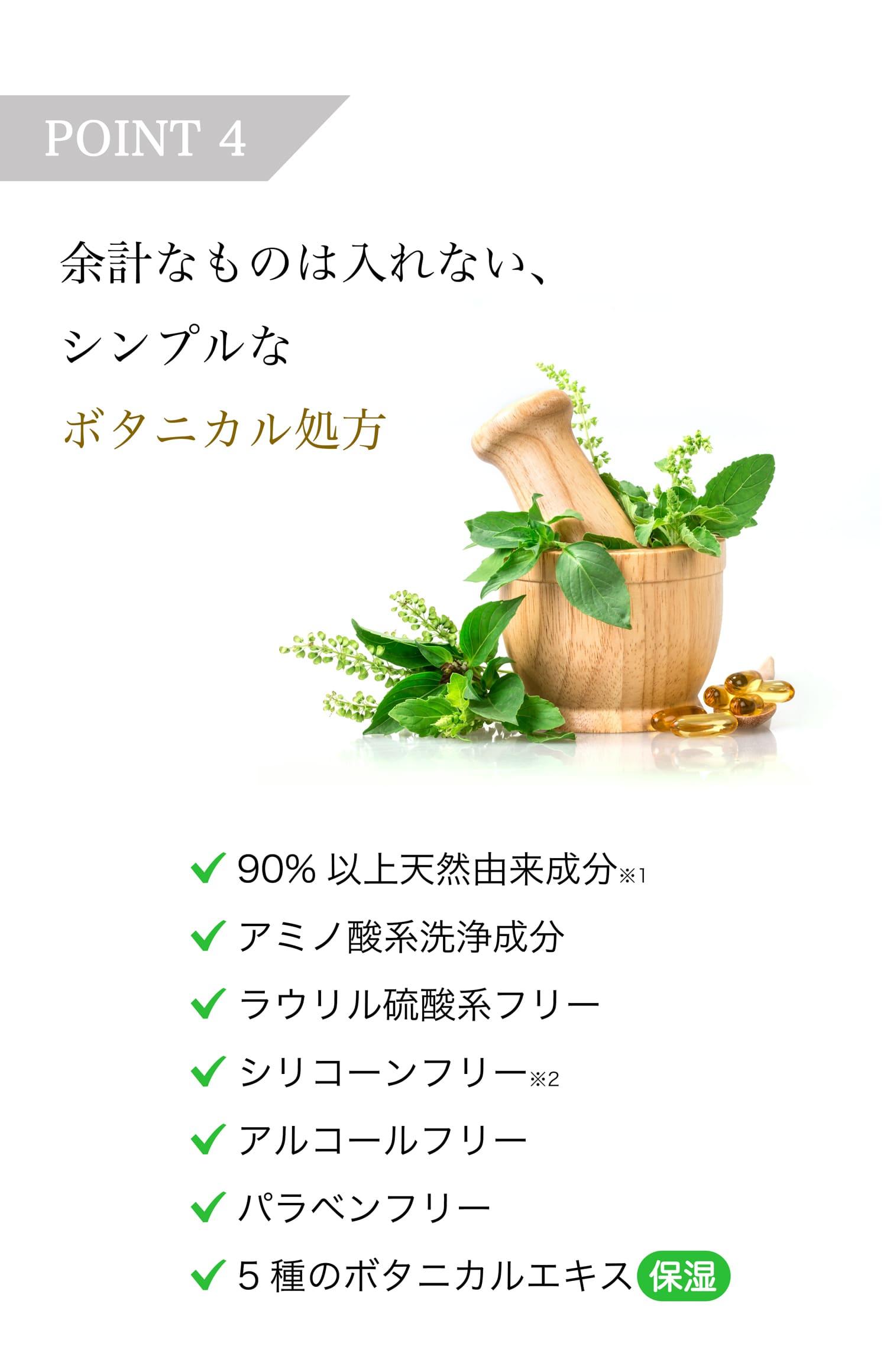 ボタニカル オーガニック サロン専売 美容室専売