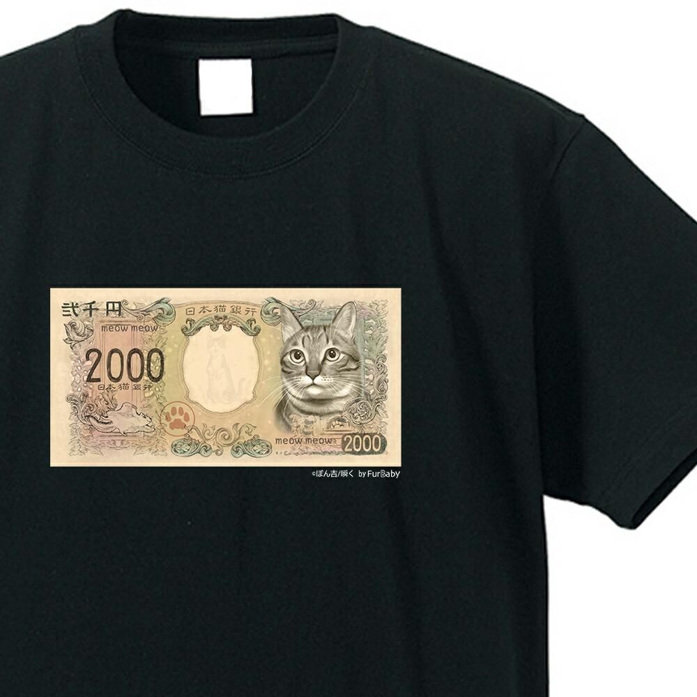 猫紙幣Tシャツ