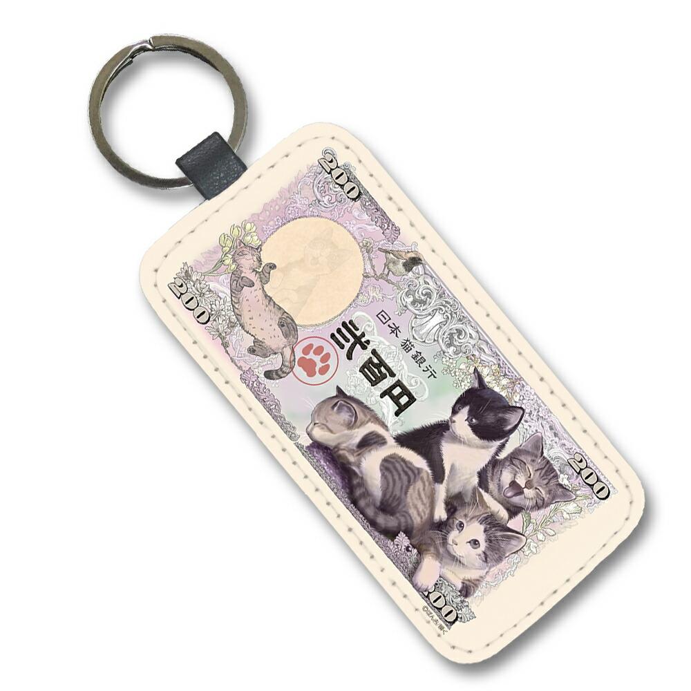 子猫紙幣 合皮キーホルダー