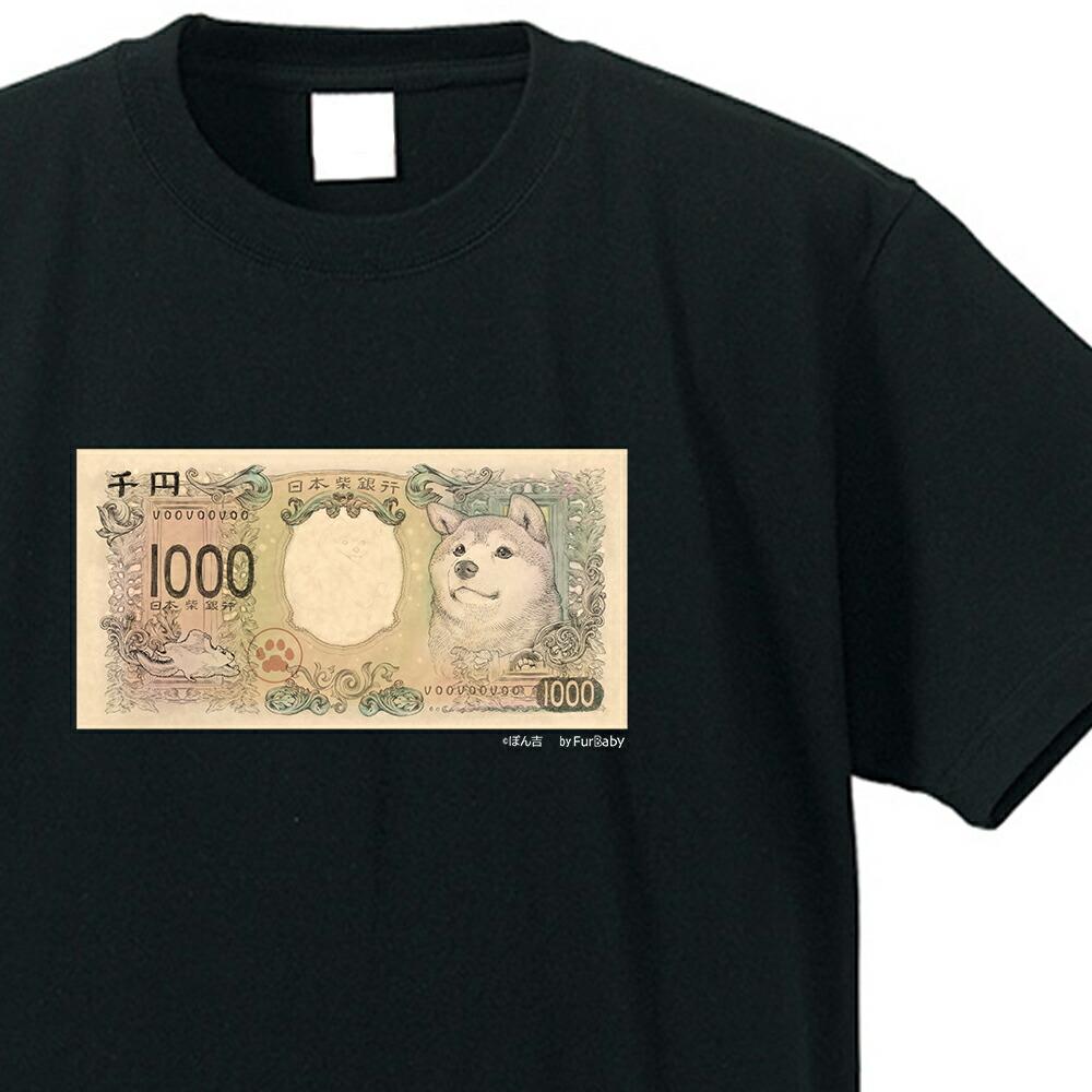 柴犬紙幣Tシャツ