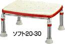 【ふれ i タウン】かるぴったんシリーズ 高さ調節付浴槽台R ソフト20-30