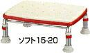 【ふれ i タウン】かるぴったんシリーズ 高さ調節付浴槽台R ソフト15-20