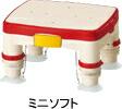 【ふれ i タウン】かるぴったんシリーズ 高さ調節付浴槽台R ミニソフト