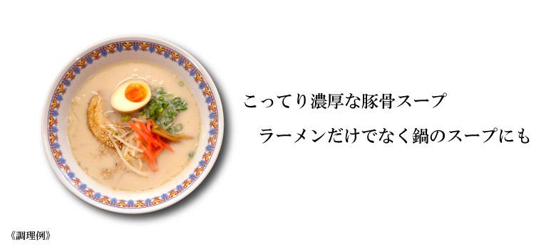 こってり濃厚な豚骨スープ。 ご家庭で簡単にプロの味