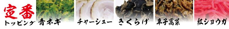 定番トッピング・青ネギ・チャーシュー・きくらげ・辛子高菜・紅ショウガ