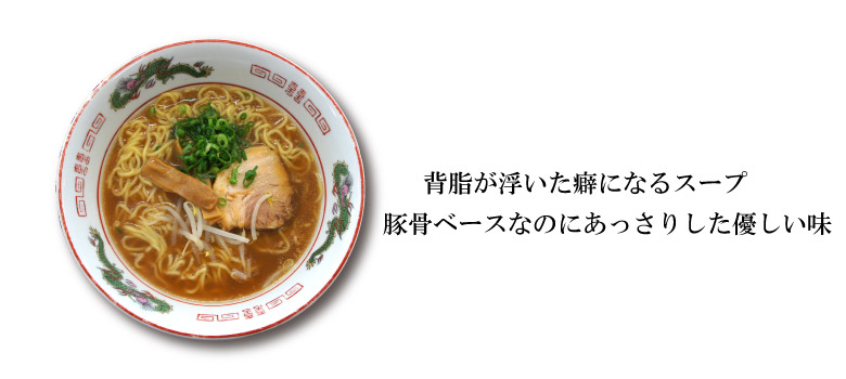 広島らーめんといえばとんこつ醤油 背油が浮いた癖になるスープ